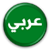 Arabic-Text-Version